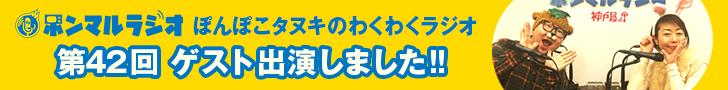 【神戸】ぽんぽこタヌキのわくわくラジオ 第42回 [脳歯科と言うのをご存知ですか?]神聖なる口腔☆歯は脳のスイッチがある!